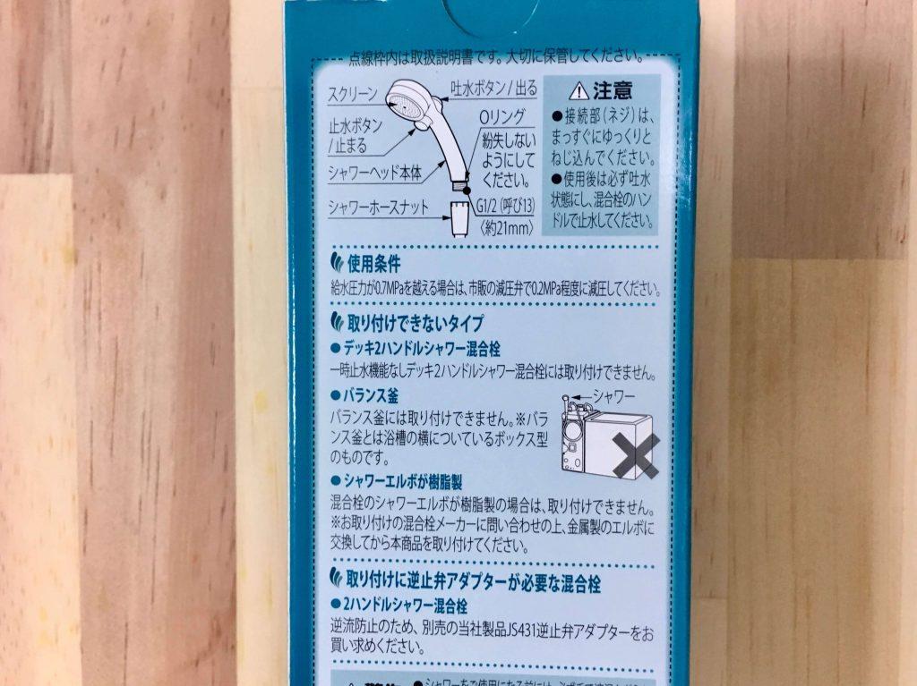 タカギのシャワーヘッドキモチイイシャワピタWTJSB022 の箱裏側1
