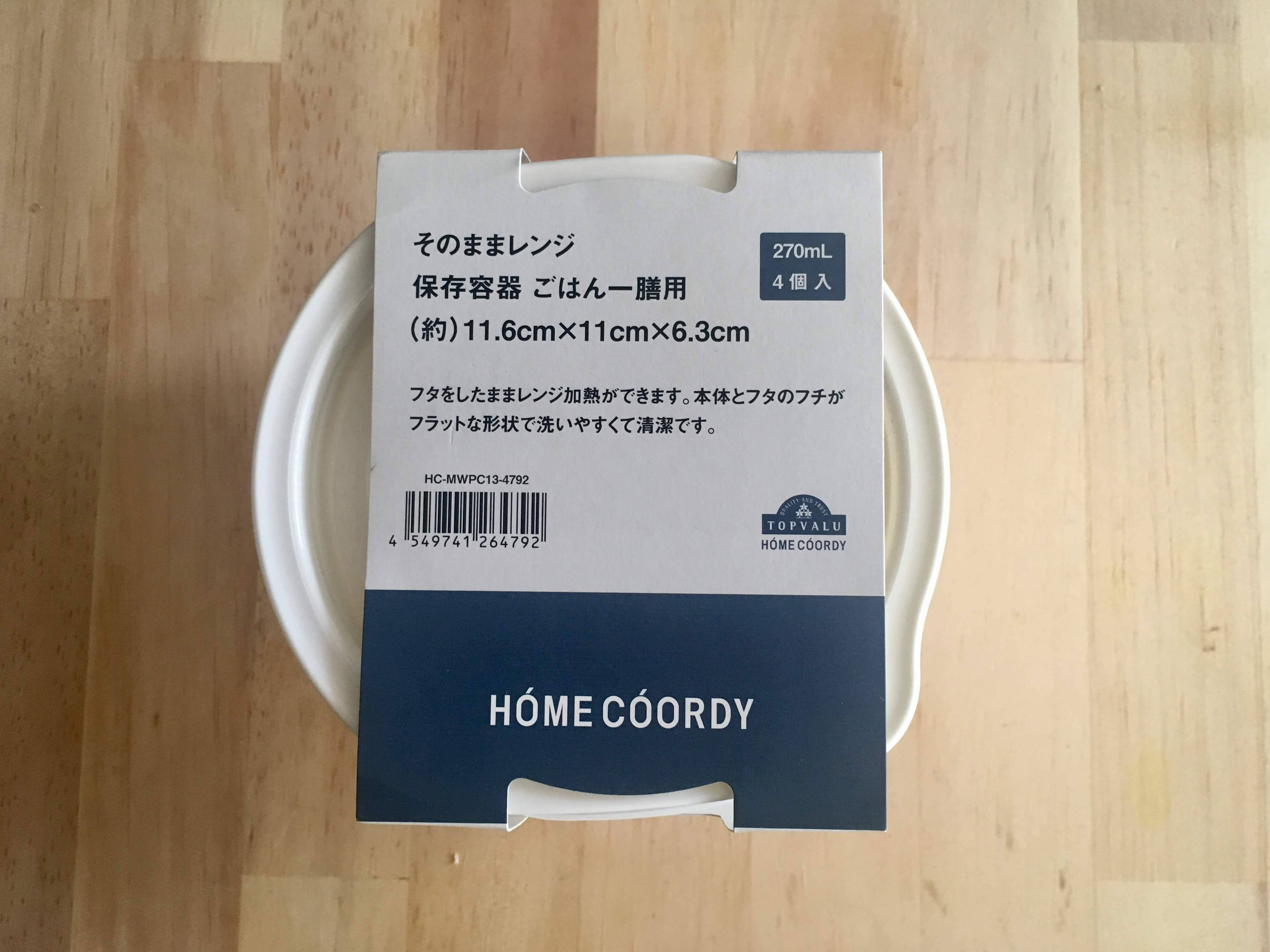 イオンの冷凍ご飯タッパーHOME COORDY そのままレンジ保存容器ご飯一膳用4個入のパッケージ画像