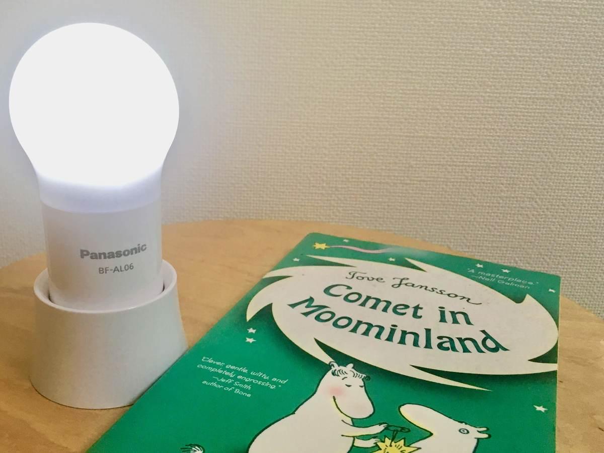 パナソニックのLED球ランタン(BF-AL06)は読書灯に使えるか